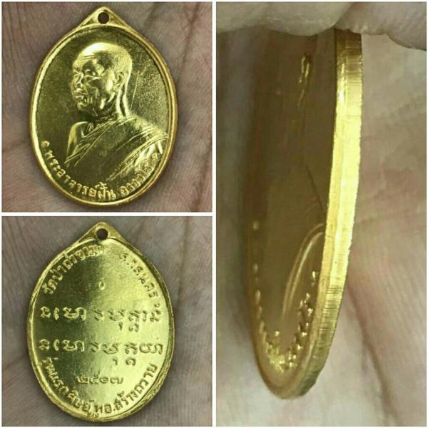 ขายเหรียญอารารย์ฝั่น อาจาโร เนื้อทองคำ ปี2517 รุ่นแรก